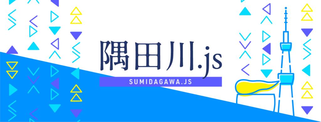 隅田川.js