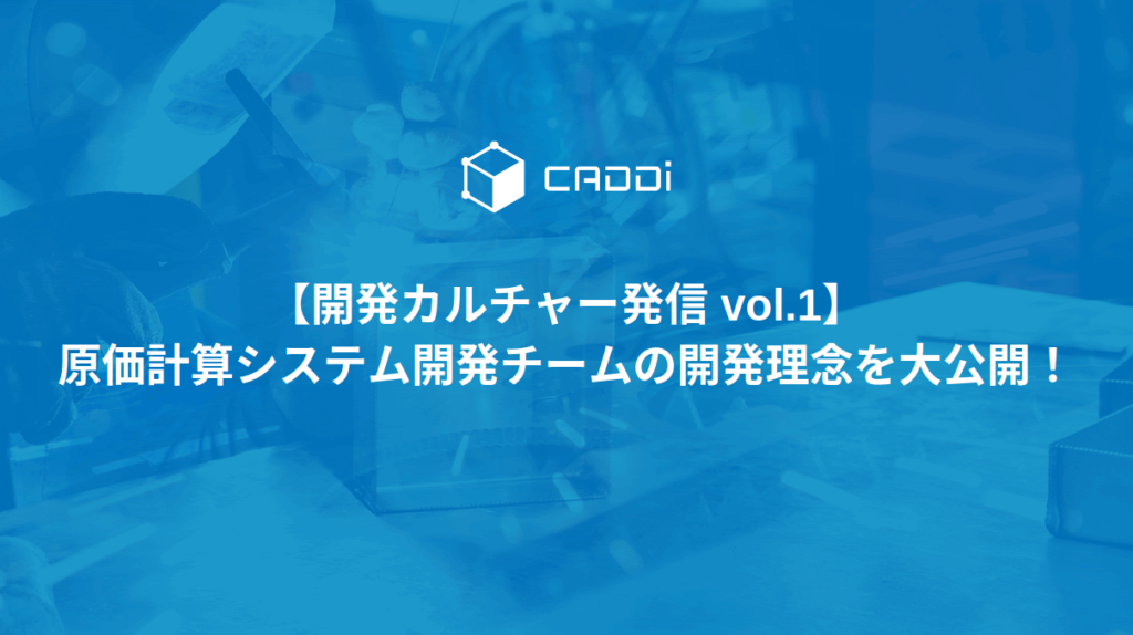 【開発カルチャー発信 vol.1】原価計算システム開発チームの開発理念を大公開!