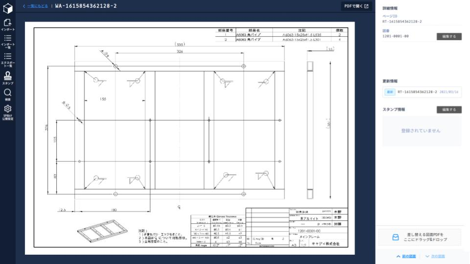 図面管理システムのキャプチャ